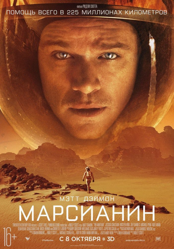 Марсианин / The Martian (2015) MP4/WEBRip (306 MB)