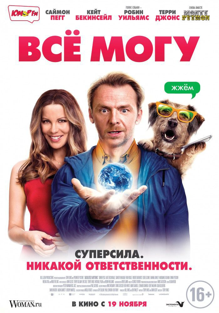 Всё могу / Absolutely Anything (2015) MP4/HDRip (386.51 MB)