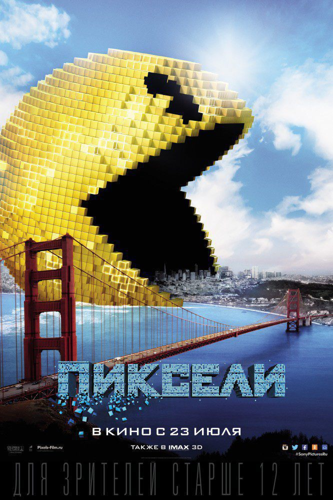 Пиксели / Pixels (2015) MP4 (348 MB)