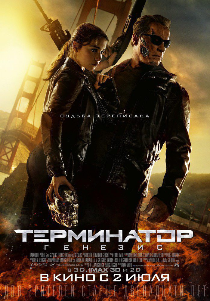 Терминатор: Генезис / Terminator: Genisys (2015) MP4 (449.31 MB)