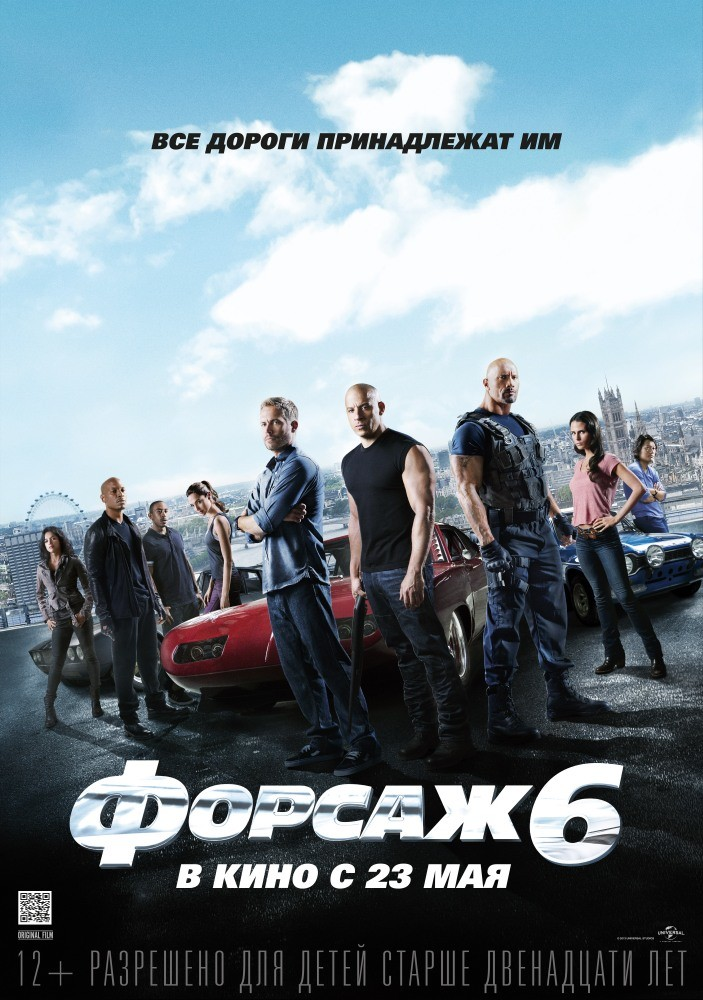 Форсаж 6 / Fast & Furious 6 (2013) MP4 (659 MB)