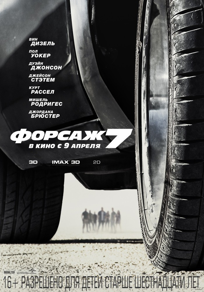 Форсаж 7 / Furious 7 (2015) MP4 (499.18 MB)
