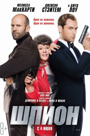 Шпион / Spy (2015) MP4 (420.11 Mb)