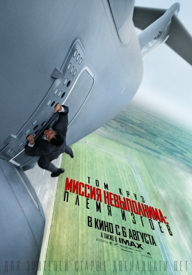 Миссия невыполнима: Племя изгоев / Mission: Impossible - Rogue Nation (2015) MP4 (688.34 Mb)