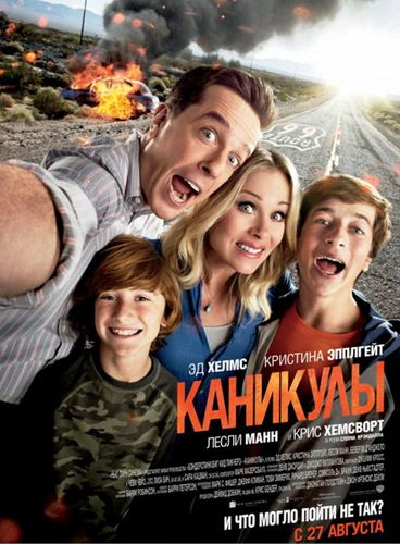 Каникулы / Vacation (2015) MP4 (454.85 Mb)