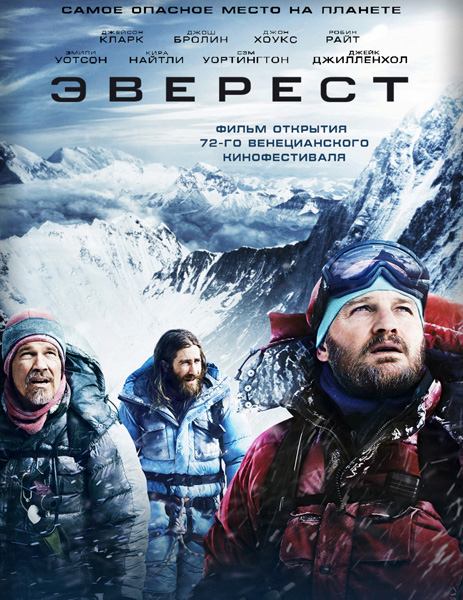 Эверест / Everest (2015) MP4 (424 MB)