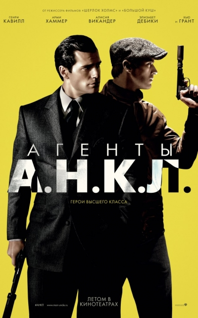 Агенты А.Н.К.Л. / The Man from U.N.C.L.E. (2015) MP4 (536.19 Mb)