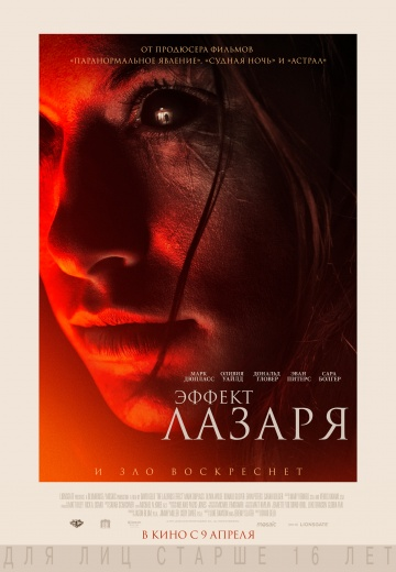 Эффект Лазаря / The Lazarus Effect (2015) MP4 (510.66 Mb)