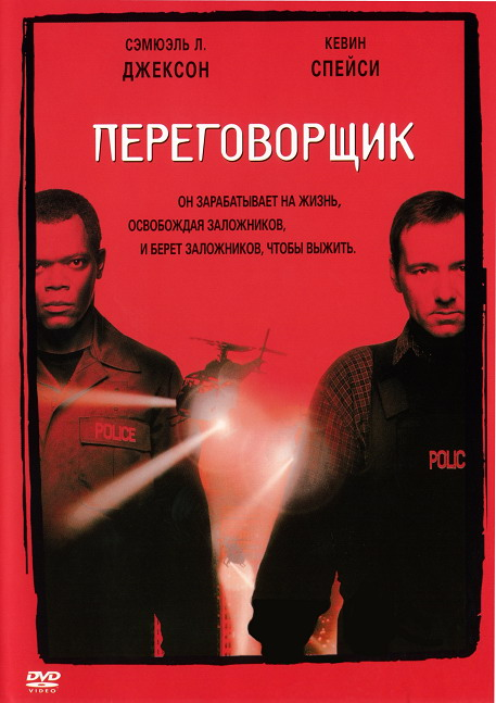 Переговорщик / The Negotiator (1998) MP4/BDRip ()