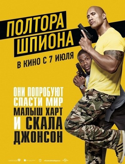 Полтора шпиона / Central Intelligence (2016) MP4 на телефон ()
