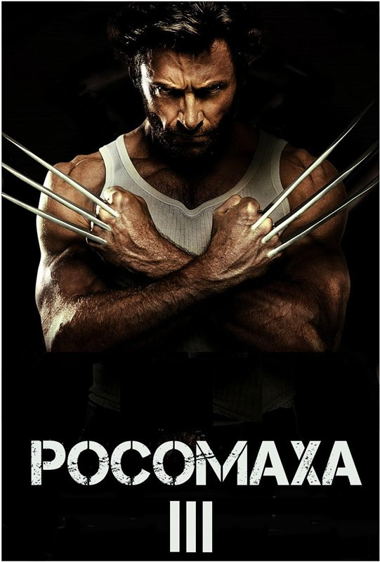 Росомаха 3 / Untitled Wolverine Sequel (2017) MP4 ()