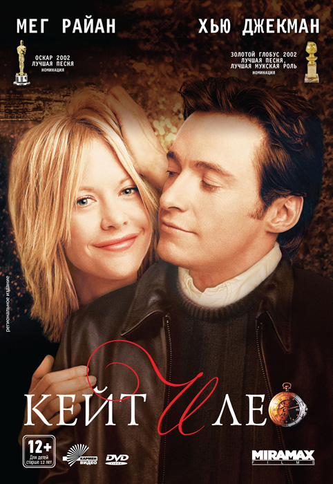 Кейт и Лео / Kate & Leopold (2001) MP4 ()