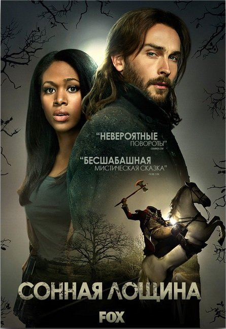 Сонная лощина. Sleepy Hollow / Сезон 1,2,3 сезон (2013-2016) MP4 ()