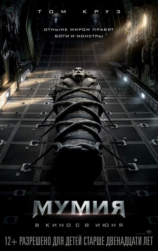 Мумия / The Mummy (2017) HDRip/MP4 ()