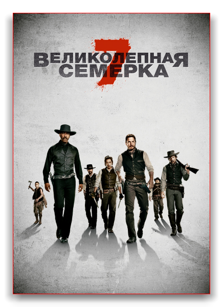 Великолепная семерка / The Magnificent Seven (2016) MP4 ()