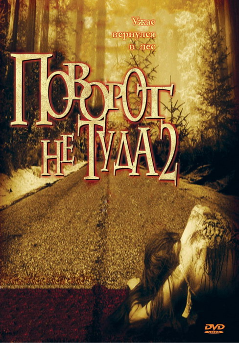 Поворот не туда 2: Тупик / Wrong Turn 2: Dead End (2007) MP4 (209 Mb)