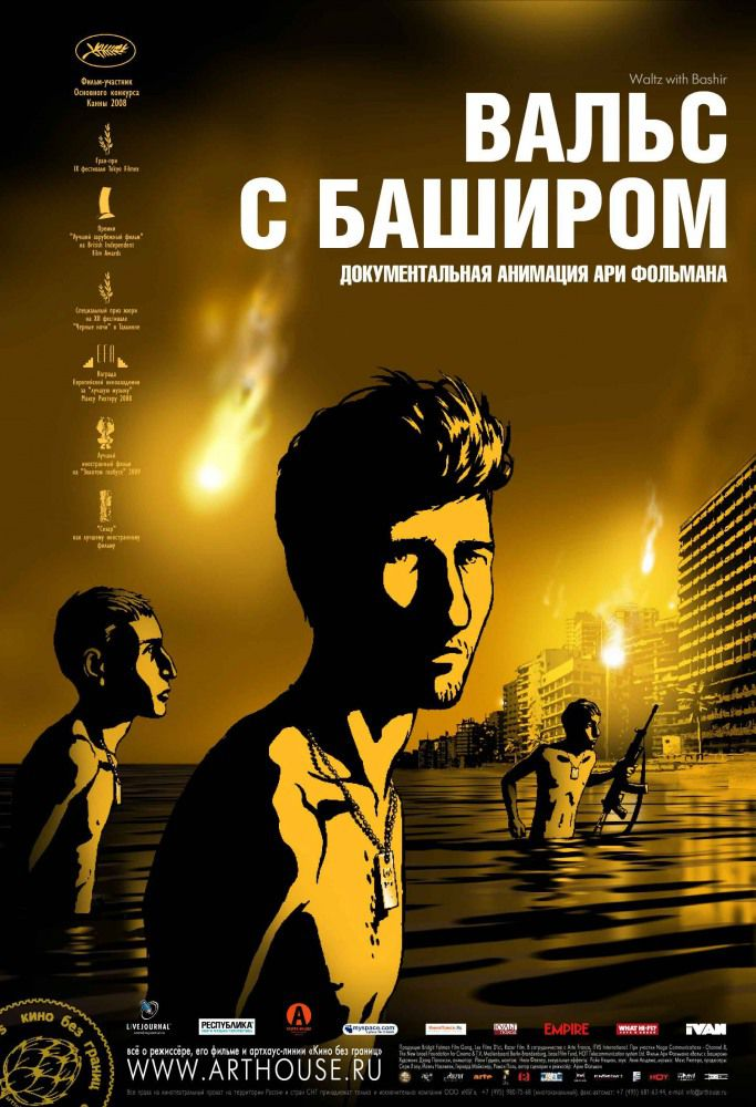 Вальс с Баширом / Waltz with Bashir (2008) MP4 (720 MB)