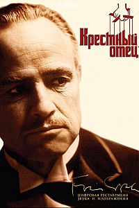 Крестный отец 1, 2, 3 / The Godfather: Part I, II, III (1972-1990) MP4 ()