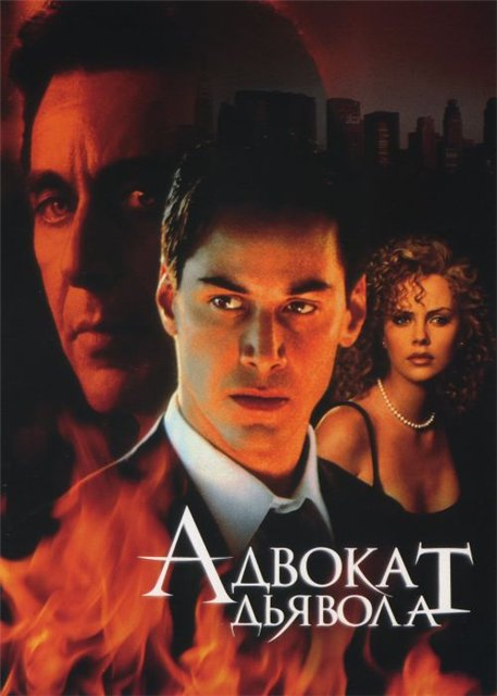 Адвокат дьявола / The Devil's Advocate (1997) MP4 на телефон