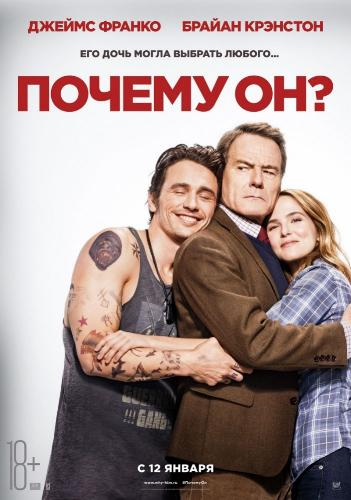 Почему он? / Why Him? (2016) MP4 ()
