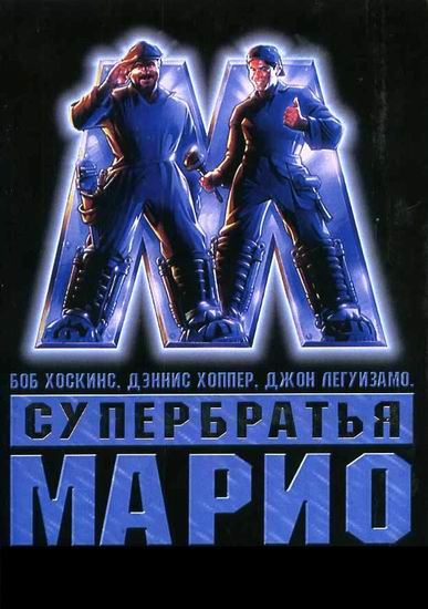 Супер братья Марио / Super Mario Bros (1993) MP4 ()