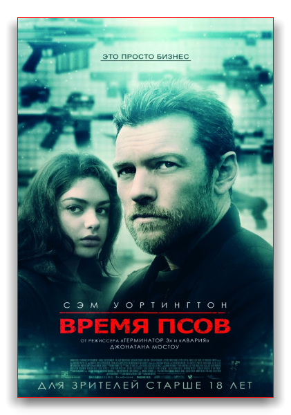 Время псов / Hunter's Prayer (2017) MP4 на телефон