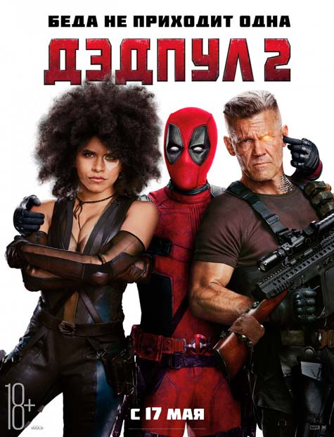 Дэдпул 2 / Deadpool 2 (2018) MP4 на телефон