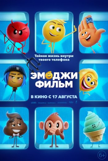 Эмоджи фильм / The Emoji Movie (2017) MP4