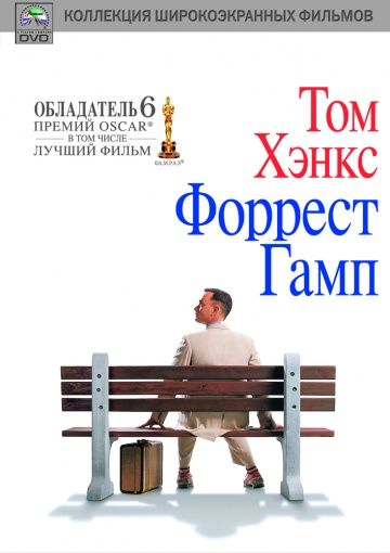 Форрест Гамп / Forrest Gump (1994/BDRip) MP4 на телефон ()