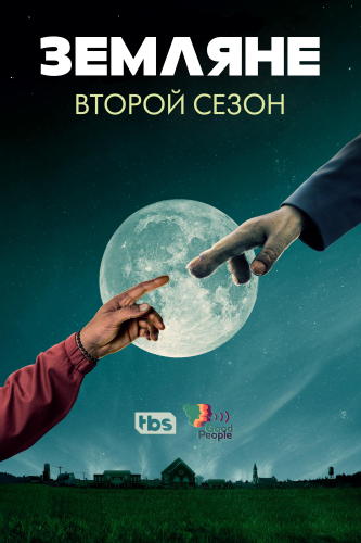 Земляне / People of Earth [1,2.3,4.5,6.7,8 из 10] (2017) на телефон