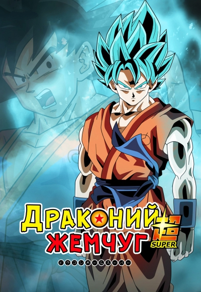 Драконий жемчуг: Супер / Dragon Ball Super [01-103 из 108] (2015-2017) MP4 ()