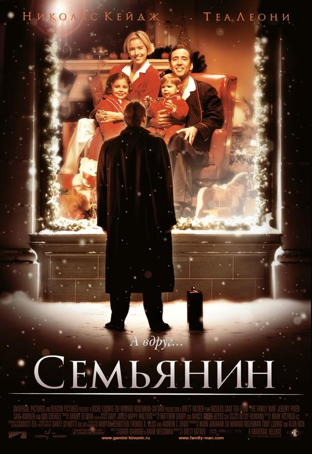 Семьянин / The Family Man (2000) MP4 ()