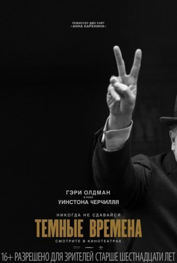Темные времена / Darkest Hour (2017) MP4 ()