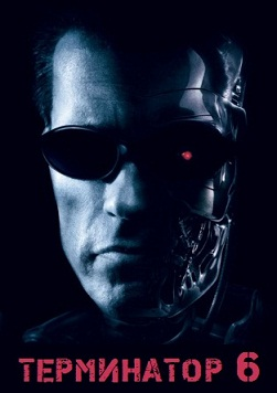 Терминатор 2. Генезис / Untitled Terminator 2 (2017) MP4 ()