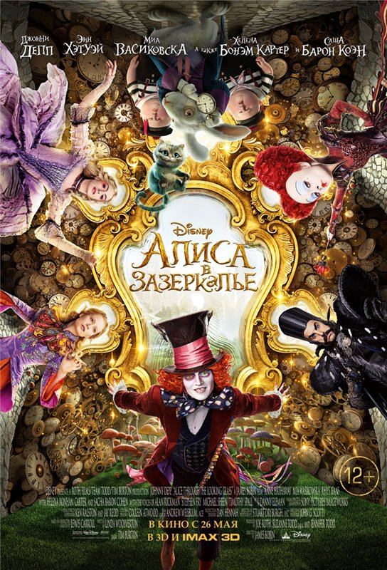 Алиса в Зазеркалье / Alice Through the Looking Glass (2016) MP4 ()