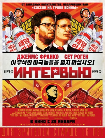 Интервью / The Interview (2014 / MP4 ) на телефон ()