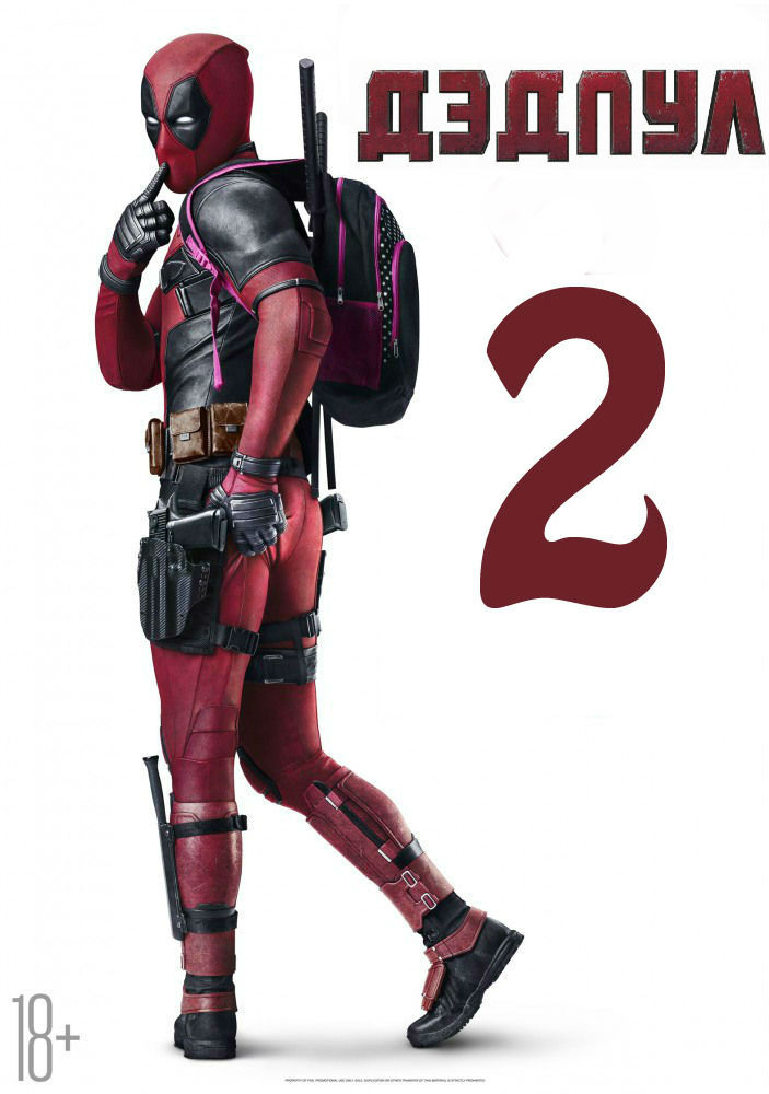Дэдпул 2 / Deadpool 2 (2017 /  MP4 ) на телефон