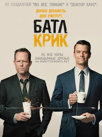 Батл Крик / Battle Creek (1 сезон) (2015) ()